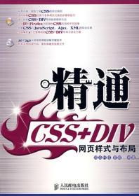 精通CSS+DIV网页样式与布局