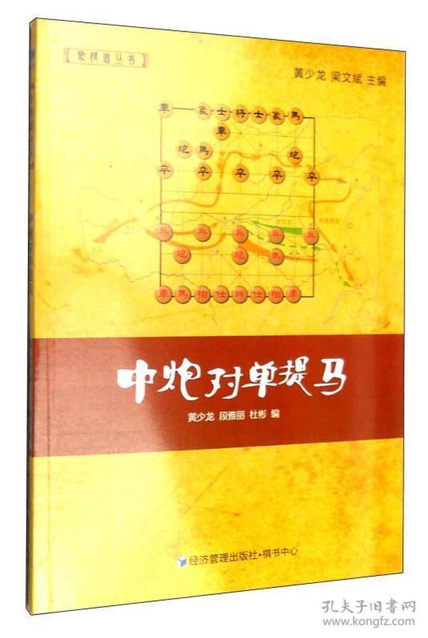 象棋谱丛书:中炮对单提马