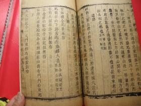清乾隆刻本 陕西方志【耀州志】首册三卷