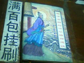 老子全解与中华精神建设  作者签名本  包邮挂刷