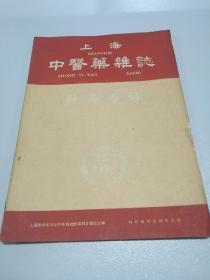 1959年【上海中医药杂志】针灸专号