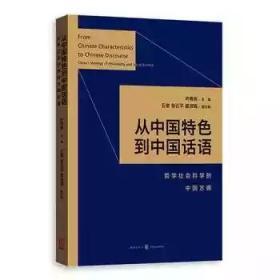 从中国特色到中国话语:哲学社会科学的中国方略