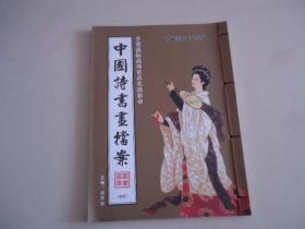 中国诗书画档案  (卷四)