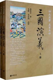 三国演义(全两册)