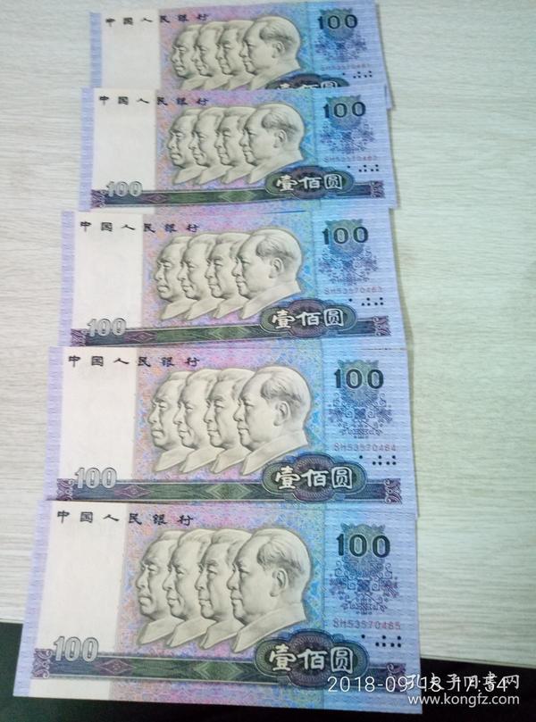 90版 100元人民币五连号 五张一齐出售   十品全新
