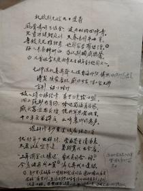 湖南文史馆员颜震潮毛笔诗稿3页