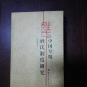 中国早期姓氏制度研究