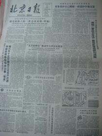 《北京日报》【我国第一个现代化彩电中心昨动工,有照片;北京市农村建设学校成立;中国高等教育学会成立】