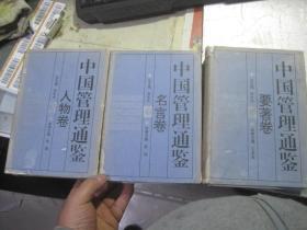 中国管理通鉴:《人物卷》 《名言卷》 《技巧卷》三册合售