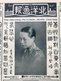民国十八年《北洋画报》第413期------【女名票新声特刊】!!