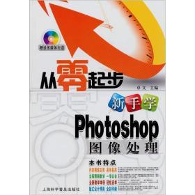 从零起步:新手学Photoshop图像处理(彩图)
