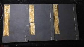 精印知不足斋本《道命录》10卷3册1套全。保存了两宋时期以二程、朱熹等人在党禁及弛禁时期被褒贬和升迁的史料,这对两宋道学的发展历程和党禁的研究具有重要意义。