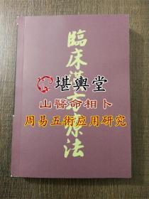 临床汉方疗法 大塚敬节 正言出版社印行 简装高清完整印本