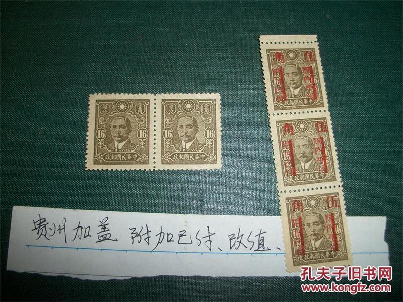 化线5角贵州加盖及原票