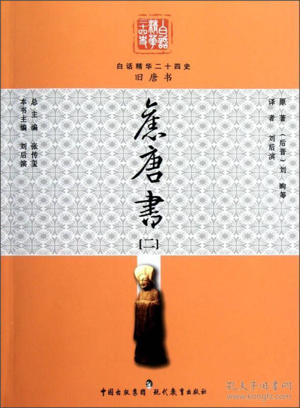 白话精华二十四史:旧唐书(二)