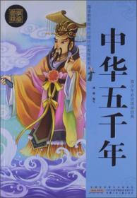 青少年必读国学经典:中华五千年