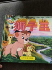 狮子王 第一辑(24开自然旧 品好)