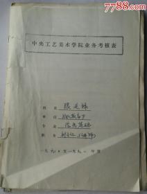 清华大学美术学院教务处长中央工艺美院教授张廷禄手稿(1991年业务业务考核职称申请考核表)