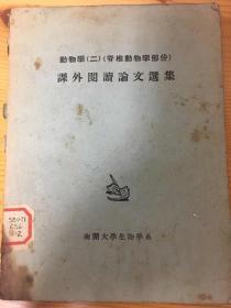 南开大学生物系:动物学课外阅读论文选集