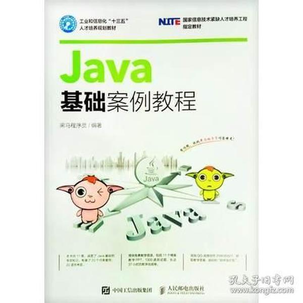 正版 Java基础案例教程 黑马程序员  著 人民邮电出版社 9787115439376