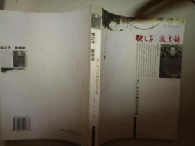 地之子 教育诗:李广田百年诞辰纪念文集