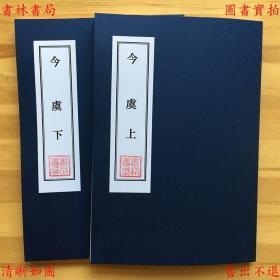 今虞-今虞琴社-研究古琴之专刊-1937(复印本)