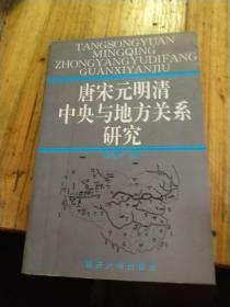唐宋元明清中央与地方关系研究