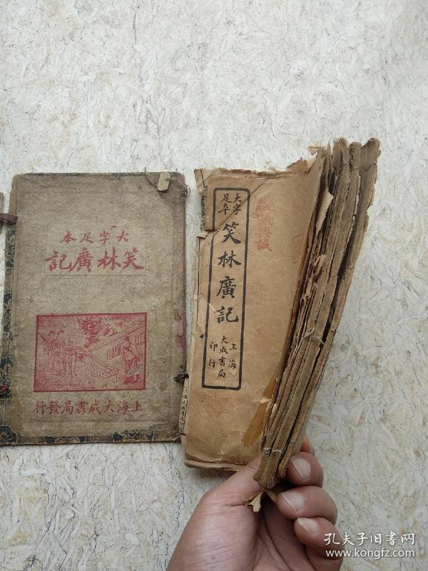 民国石印《增广笑林广记》四本全,第一本内页基本大部分缺失