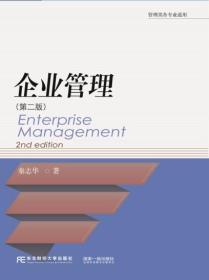 企业管理(管理类各专业适用 第2版)