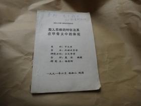 杨逢彬教授早期论文  殷人思维的特征及其在甲骨文中的体现 签名赠送本