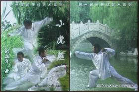 胶州民间传统武术系列-小虎燕(七星刀)