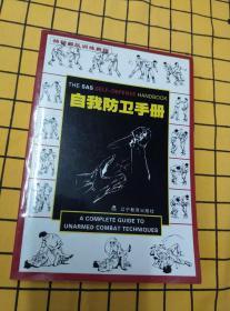 自我防卫手册(特种部队训练教程)