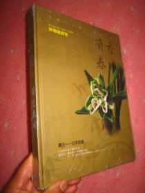 兰香春城--21届中国昆明兰博会珍藏版会刊--铜版彩页兰花照 【定价;499元】