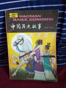 中国历史故事  (东汉 三国)