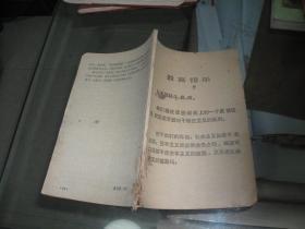 文革历史书一本【有最高指示,介绍江华同志的有关资料,详见图示】