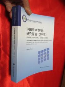 中国资本市场研究报告(2016) 股市危机与政府干预:让历史告诉未来(教育部哲学社会科学系列发展报告)     【小16开】