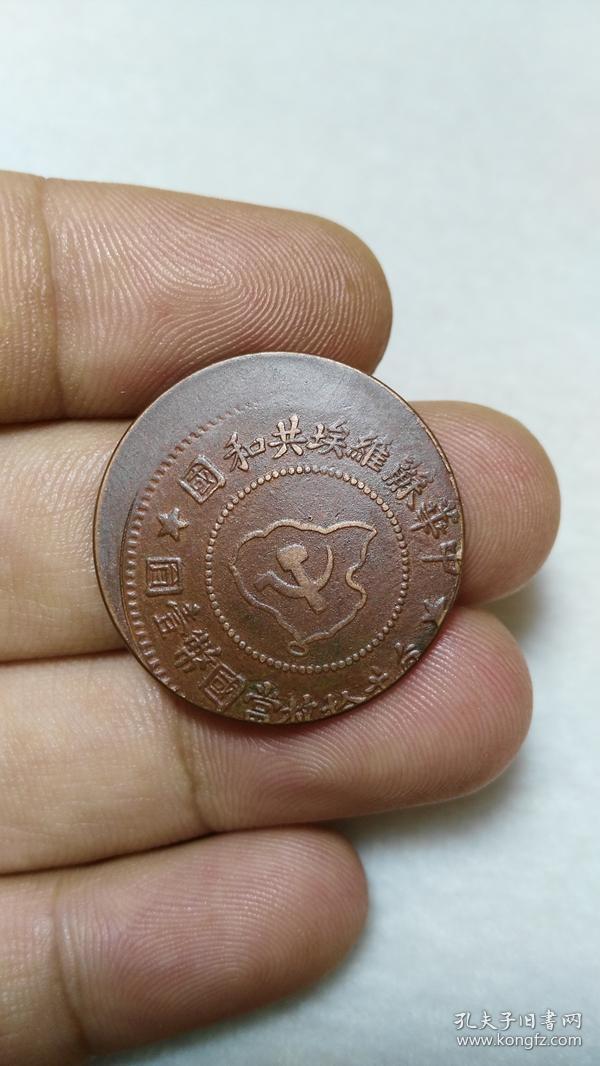 偏打 趣味品 苏维埃共和国上五星  五分铜板