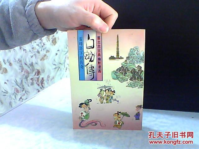 【图】蔡志忠古典幽默漫画白蛇传_三联书店工人漫画图片安全生产图片