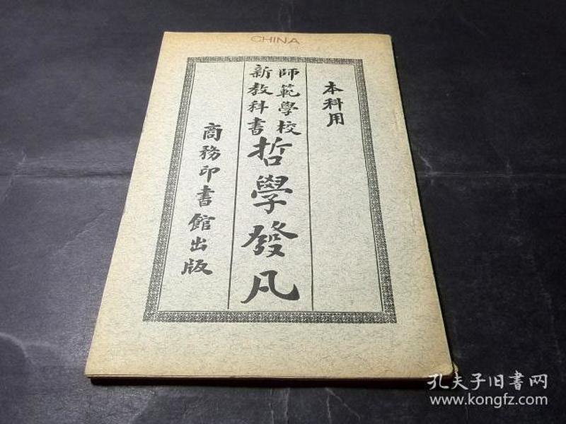 民国13年版:师范学校新教科书《哲学发凡》(商务印书馆出版,品相极佳)