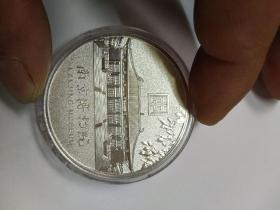 南京博物院――银纪念币  金兽