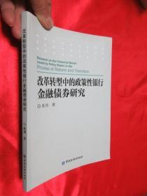改革转型中的政策性银行金融债券研究       (作者签名赠本)     【小16开】