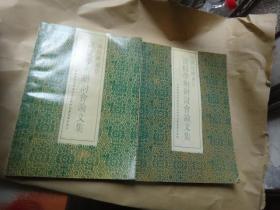 中国海峡两岸 黄侃学术研讨会论文集 (1,2:全两册)
