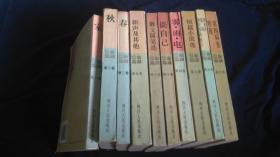 巴金选集(第一卷--第十卷)十本合售