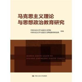 马克思主义理论与思想政治教育研究