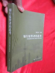 银行监管者的思考 : 全球金融危机时期上海银行业监管实践     (小16开)