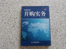 中国企业并购实务  精装16开本   作者欧阳泽华签赠本