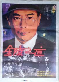 中国经典年画宣传画电影海报大展示------全开-----《金陵之夜》------手绘版-----虒人荣誉珍藏