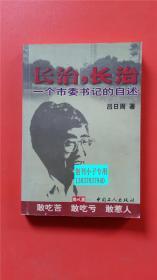 长治,长治 一个市委书记的自述 吕日周著 中国工人出版社