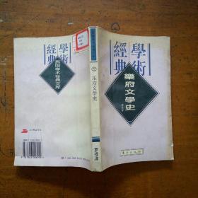 乐府文学史
