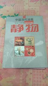 中国当代油画:静物